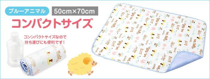防水おねしょシーツ(50×70cm)
