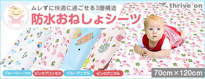 防水おねしょシーツ(120×70cm)