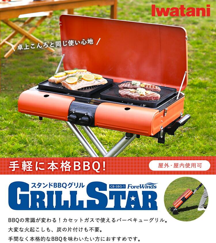 スタンド型BBQグリル『グリルスター』