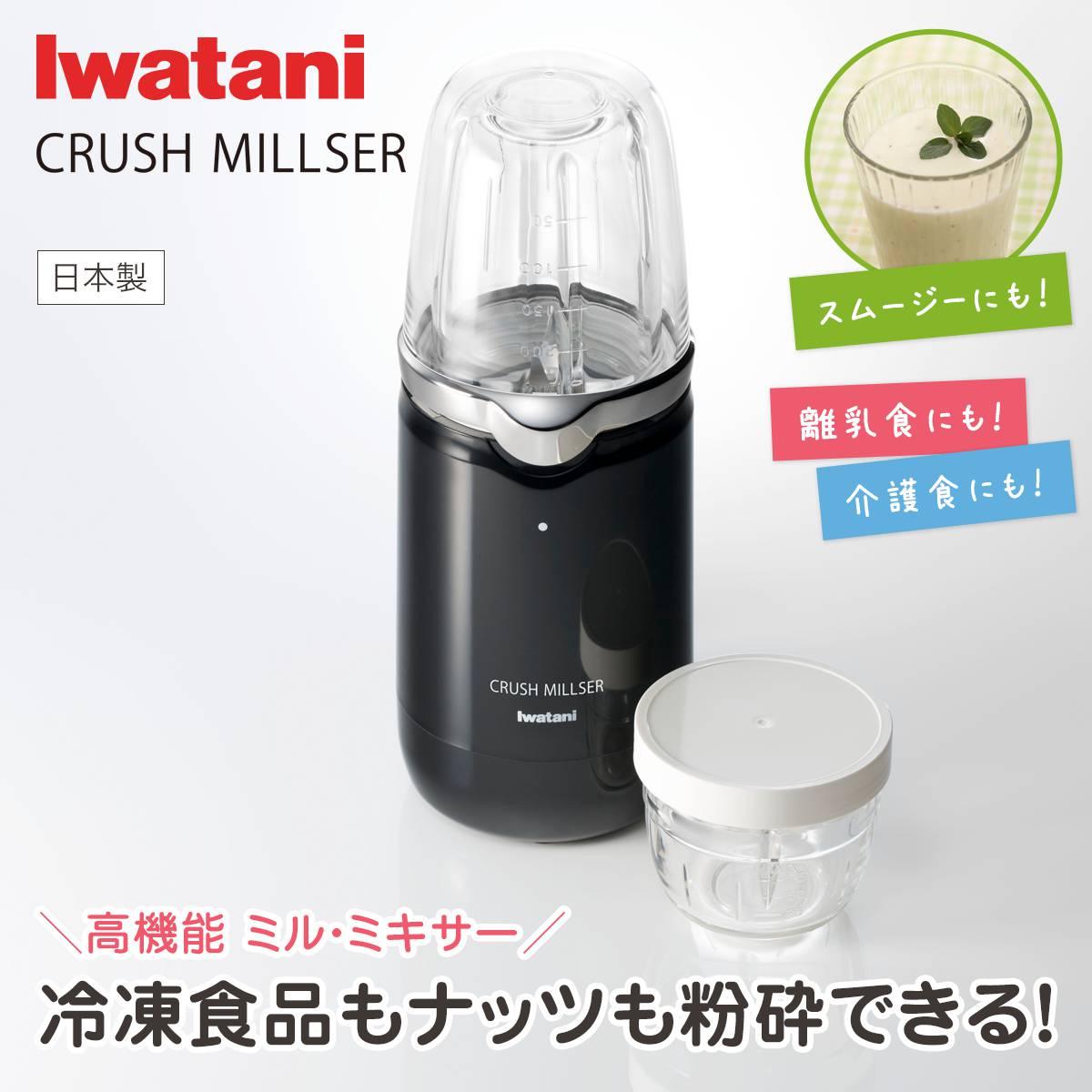 イワタニ / Iwatani クラッシュミルサー