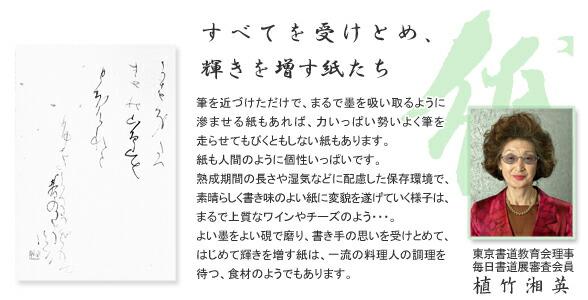 植竹湘英先生の語る紙との向き合い方