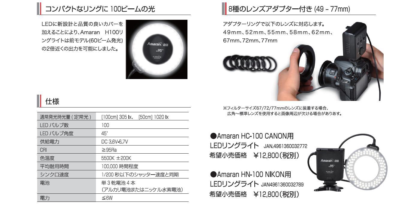 【楽天市場】【ただ今バーゲン中】【正規品 純正品 3ヶ月保証!!】canon Or Nikon【hc100 Or
