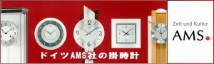 ドイツAMS社掛時計