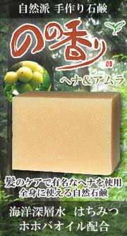のの香り おすすめ固形石鹸