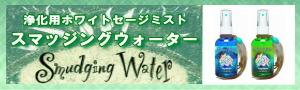 スマッジングウォーター Phyllaile(R) Smudging water
