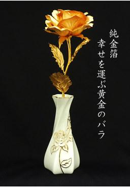 純金箔により仕上げられた黄金のバラ