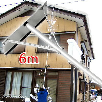 楽らく雪下ろし雪庇落としプラス凍雪除去トリプルセット6m