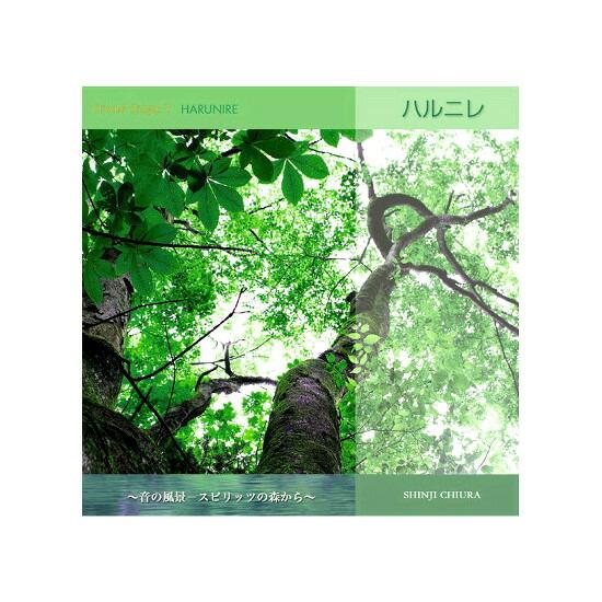 ハルニレ 〜水の風景-スピッツの森から〜/知浦伸司CD