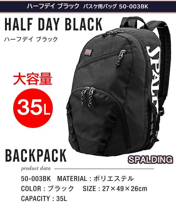ハーフデイ ブラック 50-003BK