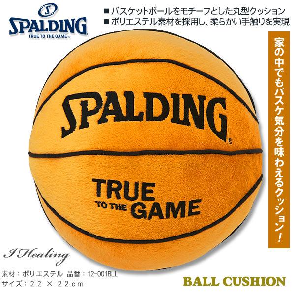 ボール型クッション