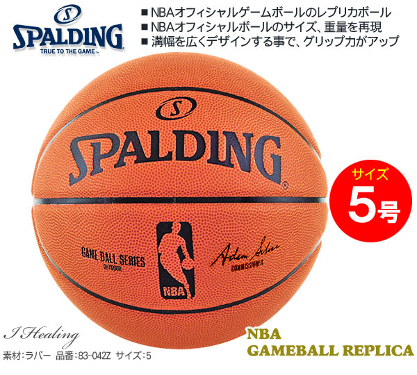 NBAバスケボール5号83042Z
