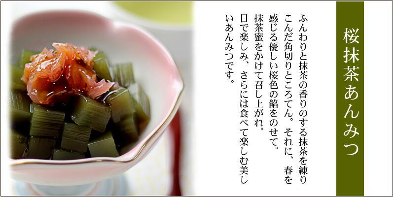 桜抹茶あんみつ 春限定