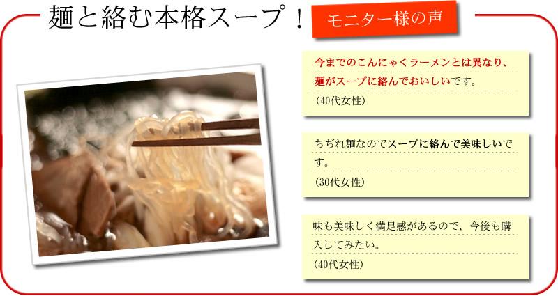 麺と絡む本格スープ