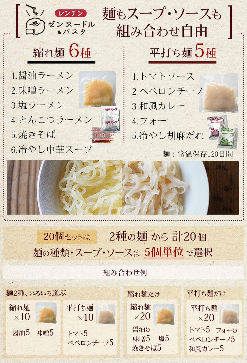 選べる20個セット 麺もスープも選べますセット 生タイプこんにゃく麺 縮れ麺3種(醤油ラーメン、味噌ラーメン、塩ラーメン)、平打ち麺2種(トマトソース、ぺペロンチーノ)です
