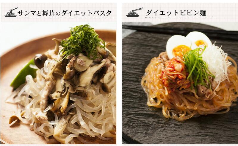 ダイエットパスタ ダイエットピピン麺