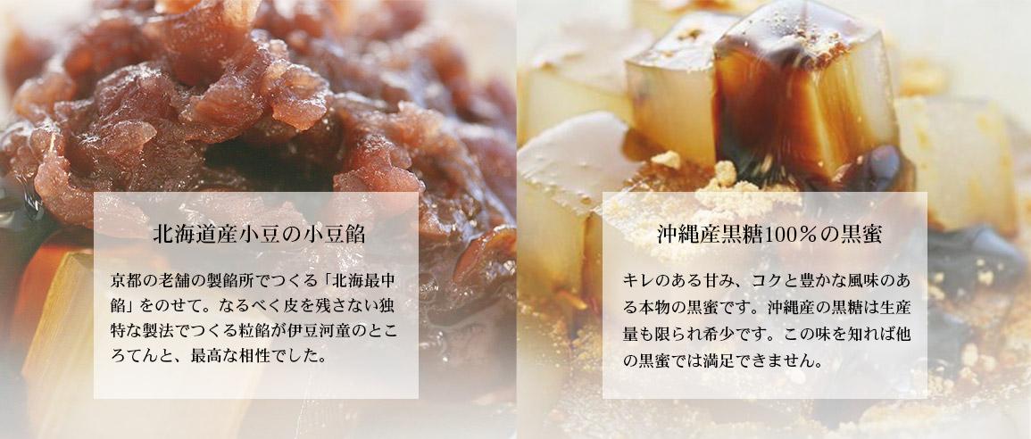 北海道産小豆の餡 沖縄産黒糖100%の黒蜜