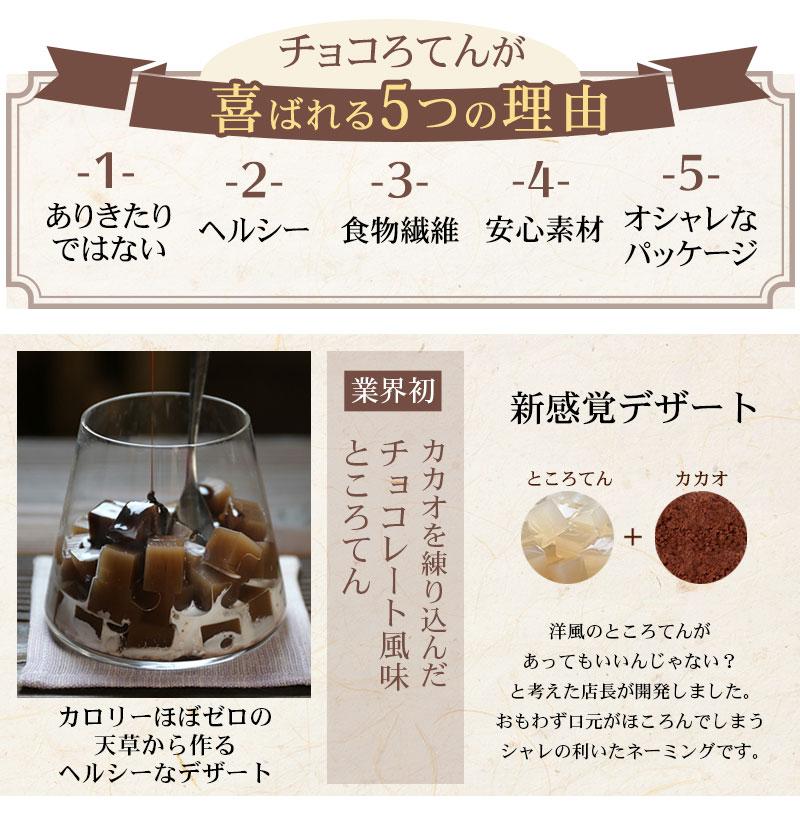 ローカロリースイーツ 伊豆産天草の食物繊維 コリコリの食感で満腹感・満足感