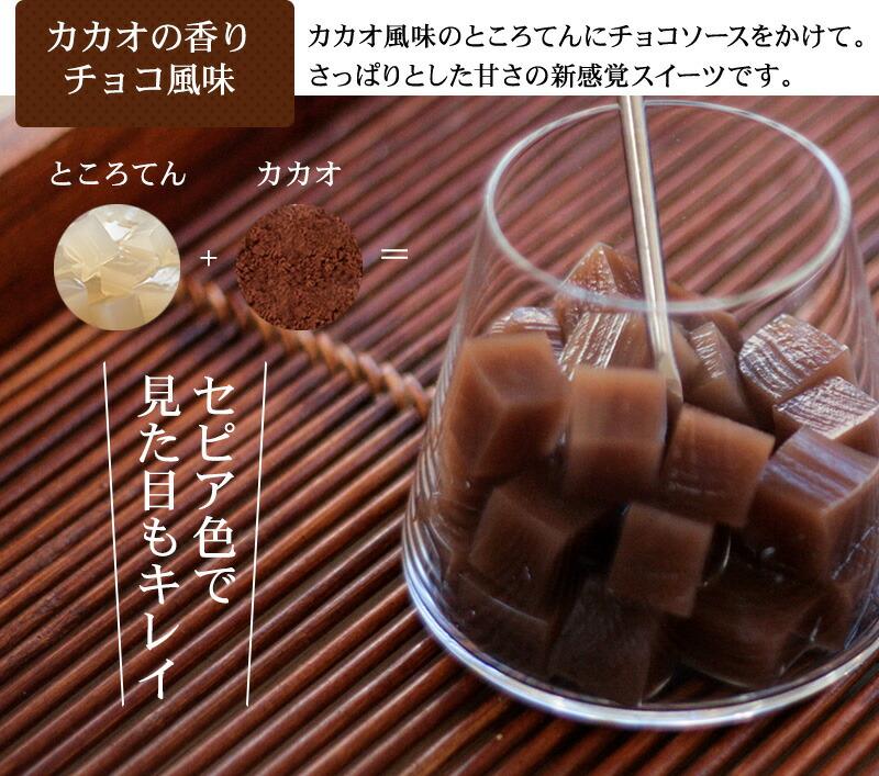 カカオ風味のところてんにチョコソースをかけて。さっぱりとした甘さの新感覚スイーツです。
