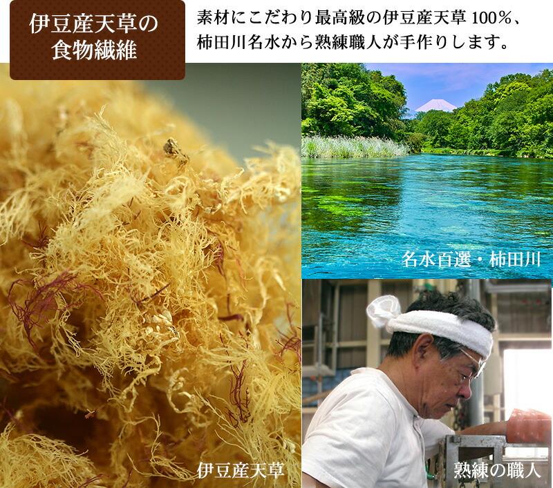 素材にこだわり最高級の伊豆産天草100%、柿田川名水から熟練職人が手作りします。