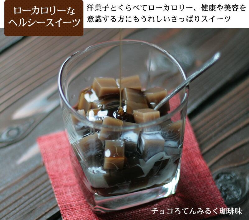 ローカロリーなヘルシースイーツ チョコろてんみるく珈琲味 通常の2倍の天草をつかって作るから、コリコリの歯ごたえで満足感があります。