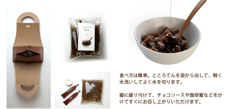 食べ方は簡単。ところてんを袋から出して、軽く水洗いしてよく水を切ります。器に盛り付けて、チョコソースや珈琲蜜などをかけてすぐにお召し上がりいただけます。