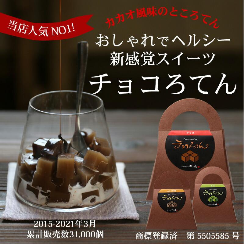 チョコろてんとは、カカオを練り込んだチョコレート風味の角切りところてんにチョコソースをかけて食べる、伊豆河童オリジナルのヘルシースイーツです。
