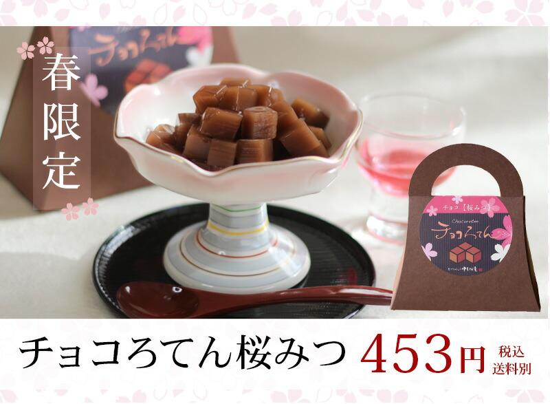 ホワイトデー限定 チョコろてん 桜みつ