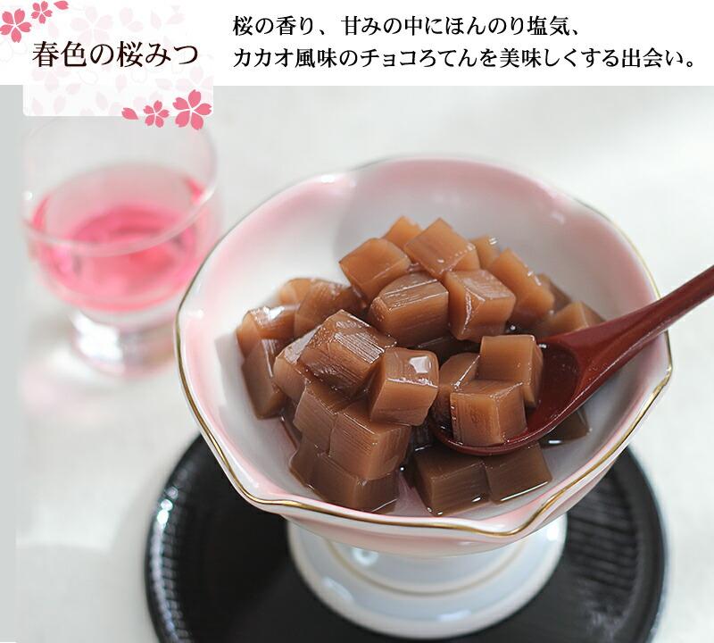 桜の香り、甘みの中にほんのり塩気、カカオ風味のチョコろてんを美味しくする出会い。毎シーズンとっても人気です。