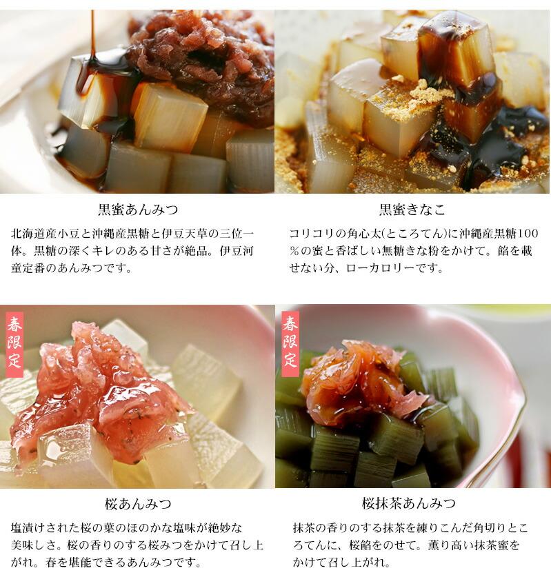 黒蜜あんみつ 黒蜜きな粉 桜あんみつ個 桜抹茶あんみつ個 北海道産小豆 ところてん 和スイーツ 和菓子セット