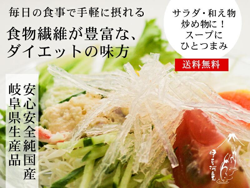 食物繊維が豊富な、ダイエットの味方 サラダ、和え物、炒め物に、スープに一つまみ