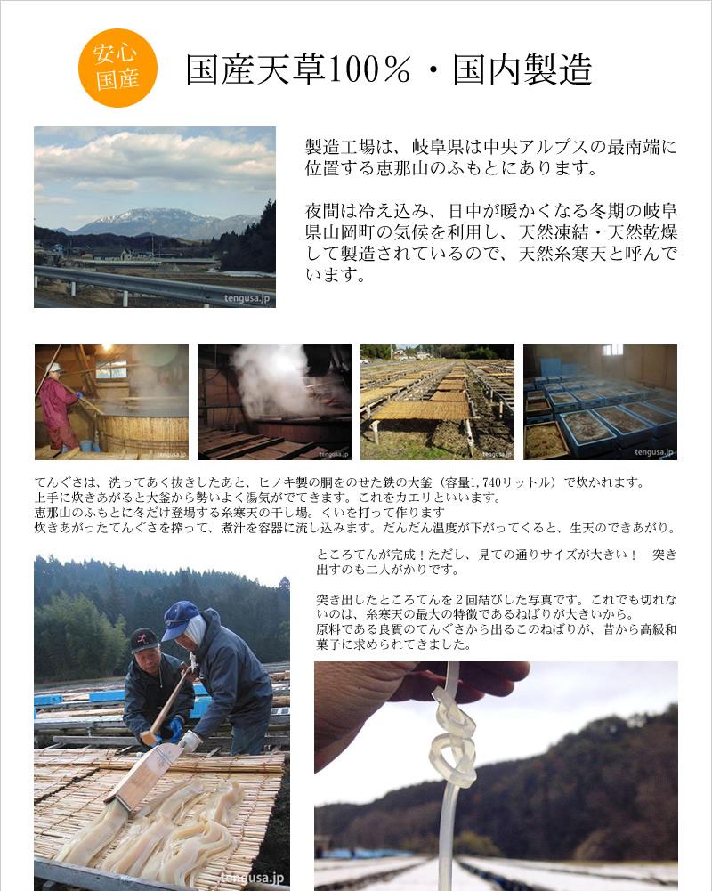国産糸寒天 国内製造 糸寒天は 岐阜県恵那市山岡町で作られます。