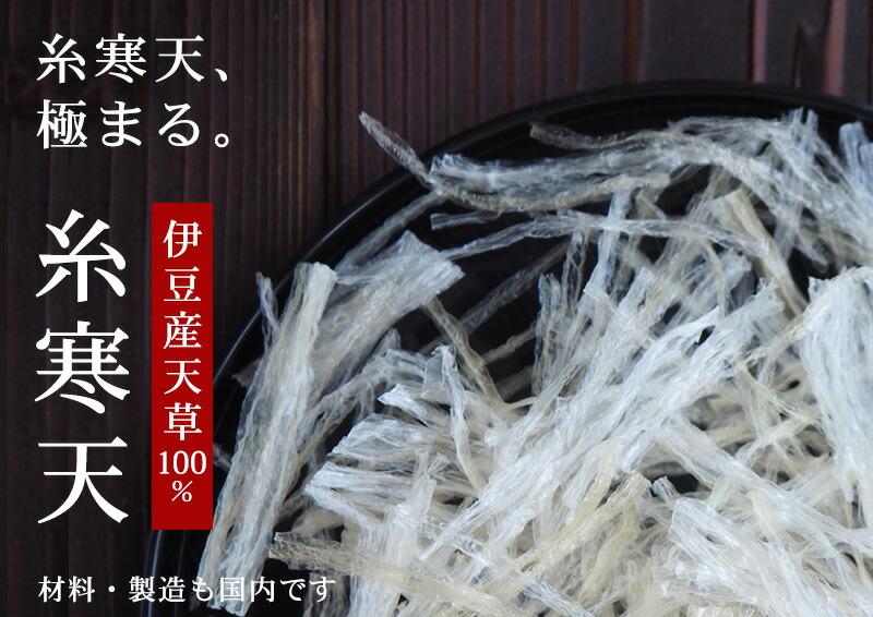伊豆産天草100% 国産糸寒天 国内製造 糸寒天