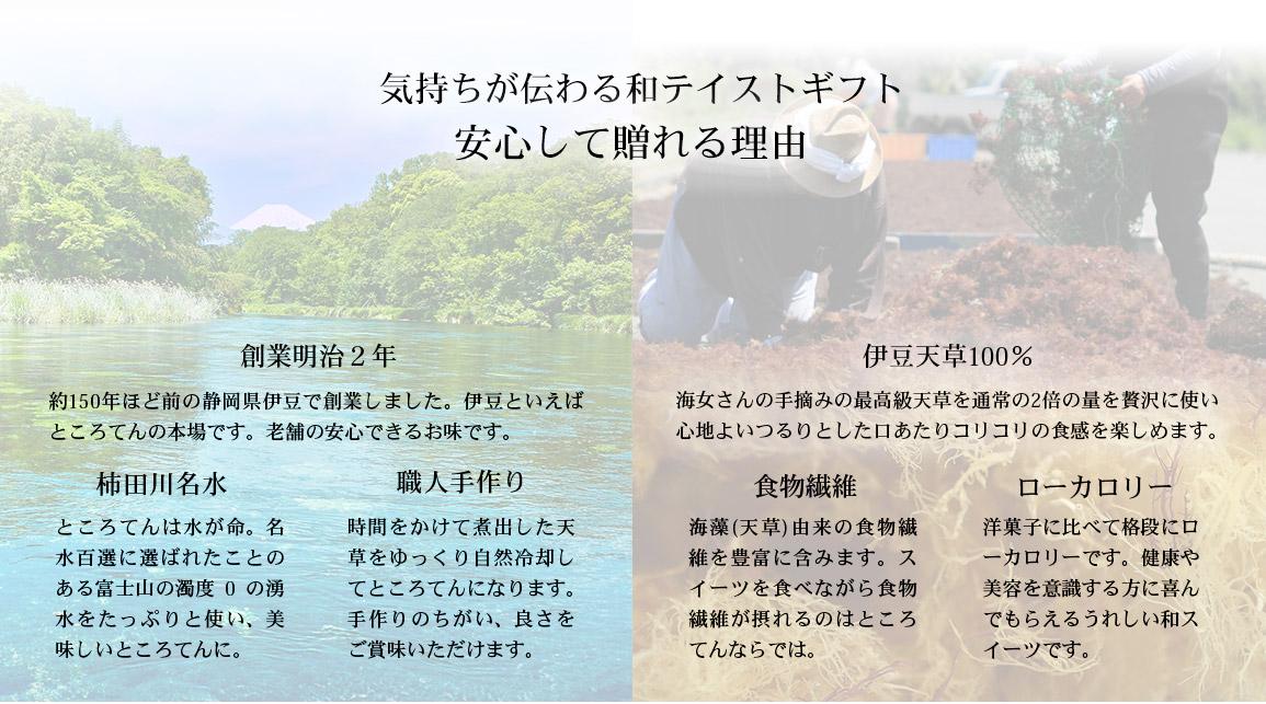 気持ちが伝わる和テイストギフト 創業明治2年 柿田川名水 職人手作り 伊豆天草100% 食物繊維 ローカロリー