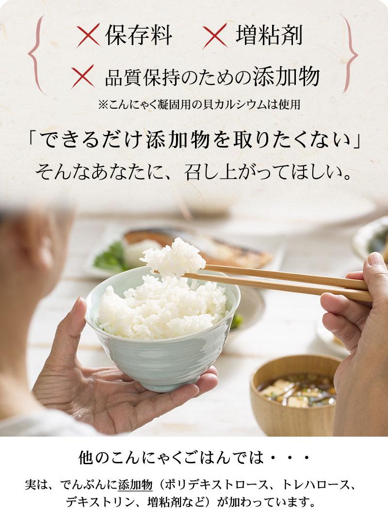 伊豆河童のこんにゃく米は 保存料、増粘剤、品質保持のための添加物は入っていません