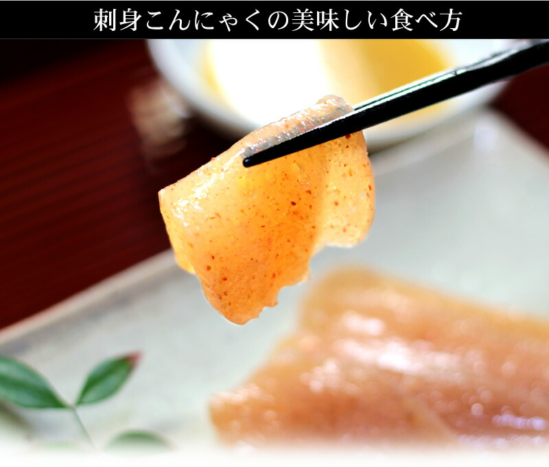 刺身こんにゃくの美味しい食べ方