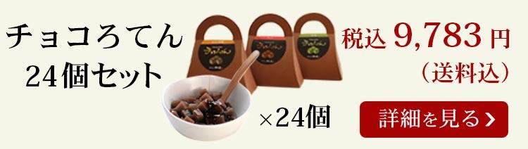 チョコろてん24個セット