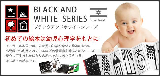 black and white ブラックアンドホワイト