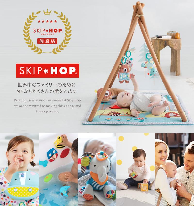 SKIP HOP(スキップホップ)