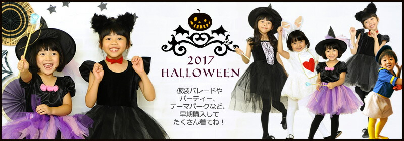 Halloween特集