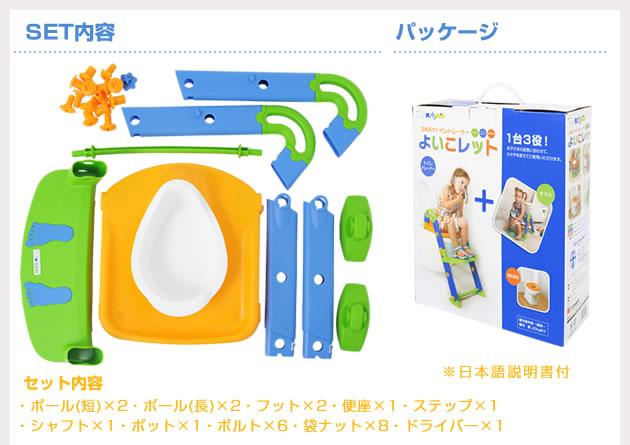 よいこレット  3WAY トイレトレーナーKIDS KIT 2750