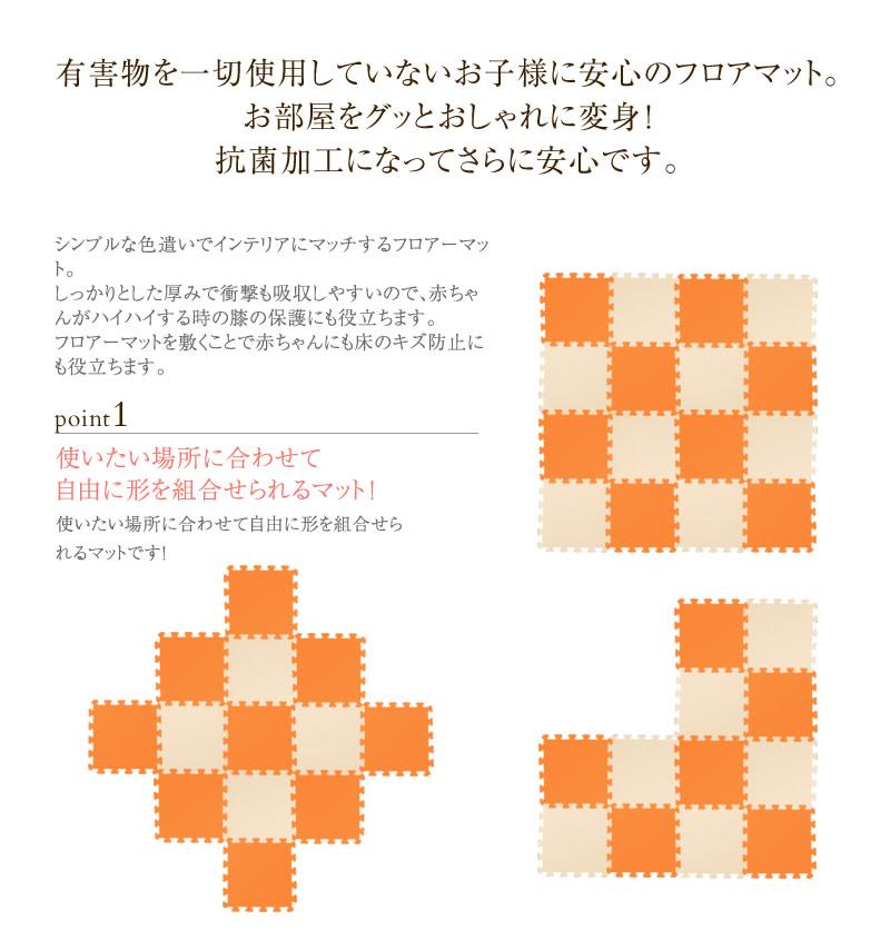 ツートンカラー フロアーマット 抗菌 床暖房対応 ベージュ×オレンジ
