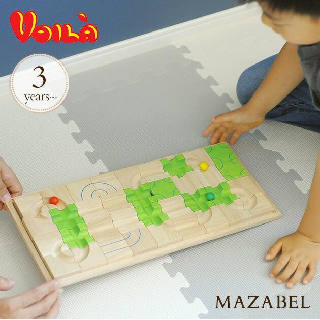 木のおもちゃ 子供 Et VOILA MAZABEL ボイラ マザベル 立体パズル 天然木製おもちゃ S906