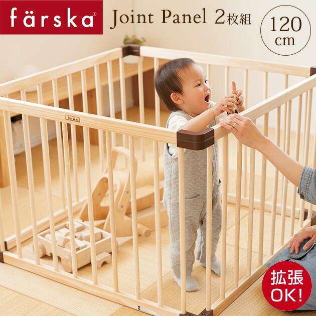ファルスカ ジョイントパネル ネオ 120cm 2枚セット 746061 /拡張パネル/木製/セーフティーサークル/柵/ベビーサークル/出産祝い/ベビー/子ども/男の子/女の子