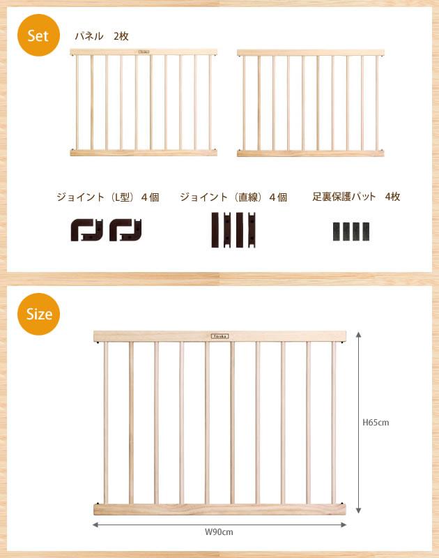 ファルスカ ジョイントパネル ネオ 90cm   746059 /2枚セット/ベビーベッド/木製/サークル/パネル/拡張パネル/ベビーサークル/北欧/ナチュラル/安心/