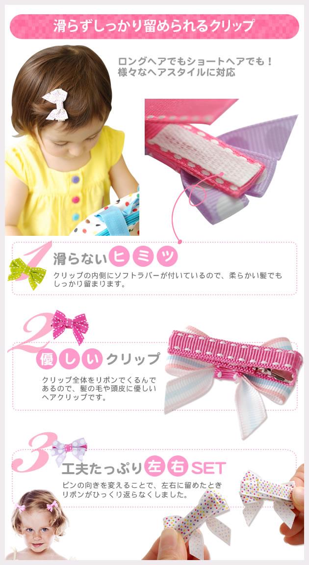 Angel's ribbon エンジェルズリボン 滑らないヘアークリップ(左右2個セット) 子供用ヘアアクセサリー
