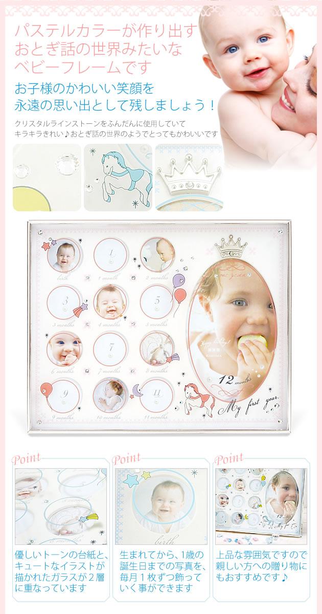 フェアリ ベビーフレーム ふわふわのパステルカラーが作り出すおとぎ話の世界みたいなフォトフレーム KP-31069 KISHIMAキシマ/写真立て/出産祝い/メモリアルグッズ/ベビー 赤ちゃん/男の子女の子/