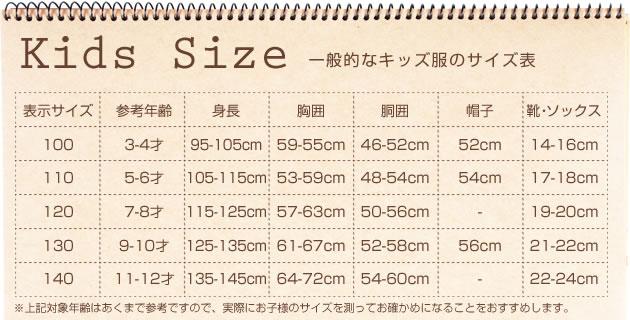 キッズ(子供服)の一般的なサイズ表