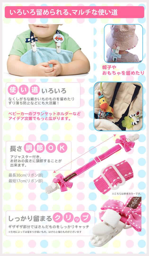 エンジェルズリボン ポップ マルチクリップ AR-PCLIP001 /マルチホルダー/クリップ/ホルダー/帽子クリップ/出産祝い/ベビー 赤ちゃん/男の子 女の子/プレゼント