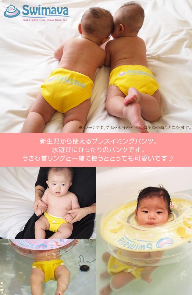 スイマーバ プレスイミングパンツ  SW210YE /水遊び用/おむつ/スイミング/パンツ/水遊び用パンツ/出産祝い/ベビー/正規品/男の子/女の子