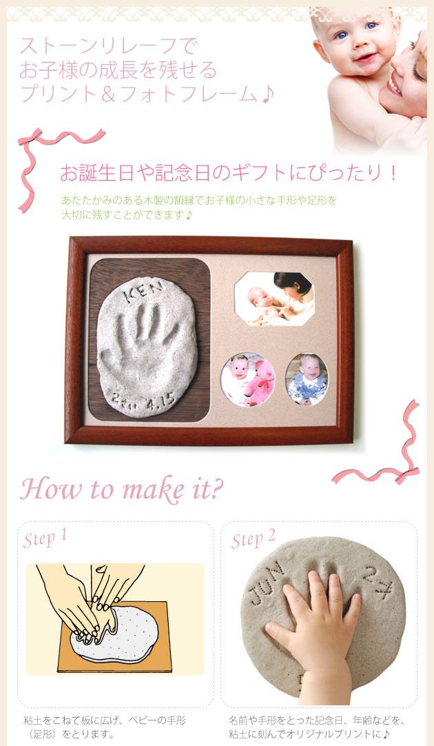 フォト・プリシャス・プリント  PP-2 /手形/足形/メモリアル/出産祝い/メモリアルグッズ/ギフト/ベビー/赤ちゃん/男の子/女の子